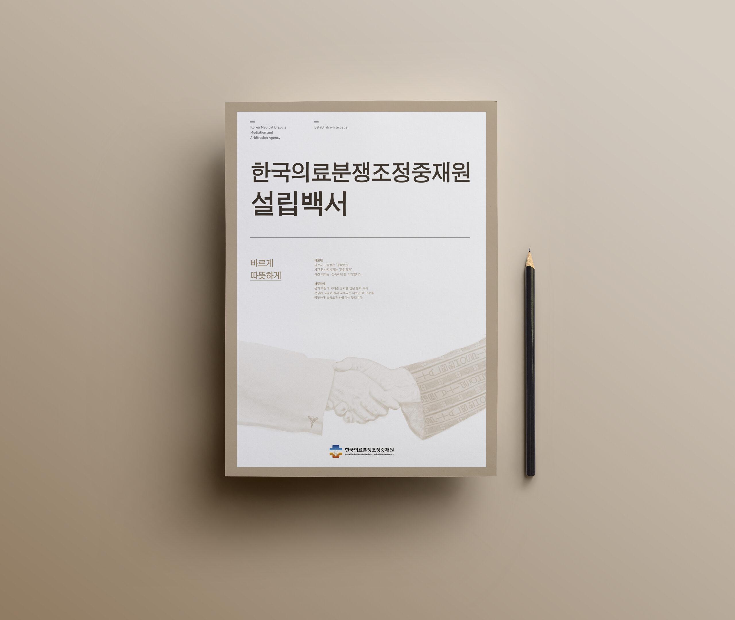한국의료분쟁조정중재원 설립백서