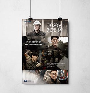 LS엠트론 포스터