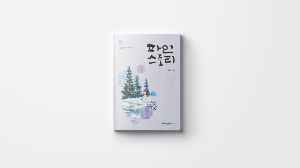 송현홀딩스 파인스토리 겨울 6호