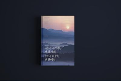 현대자동차그룹HMC투자그룹 고객용 매너백서