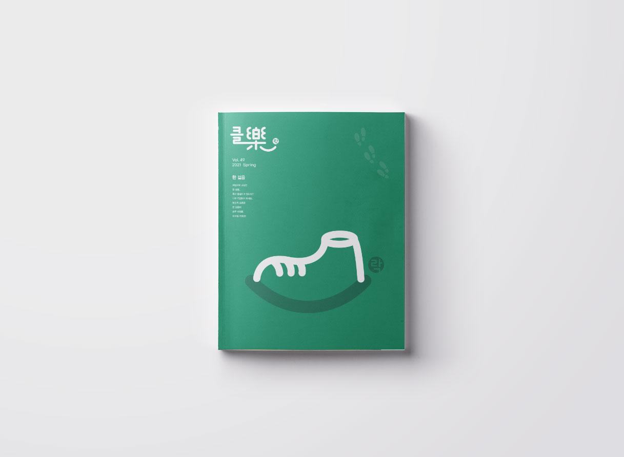 강원랜드 <클락> 2021년 Vol.49
