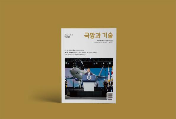 한국방위산업진흥회 <국방과 기술> 2021년 5월호