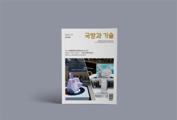 한국방위산업진흥회 <국방과 기술> 2021년 7월호