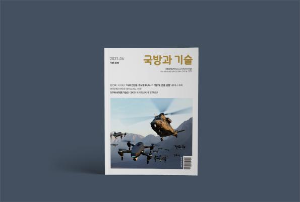 한국방위산업진흥회 <국방과 기술> 2021년 6월호