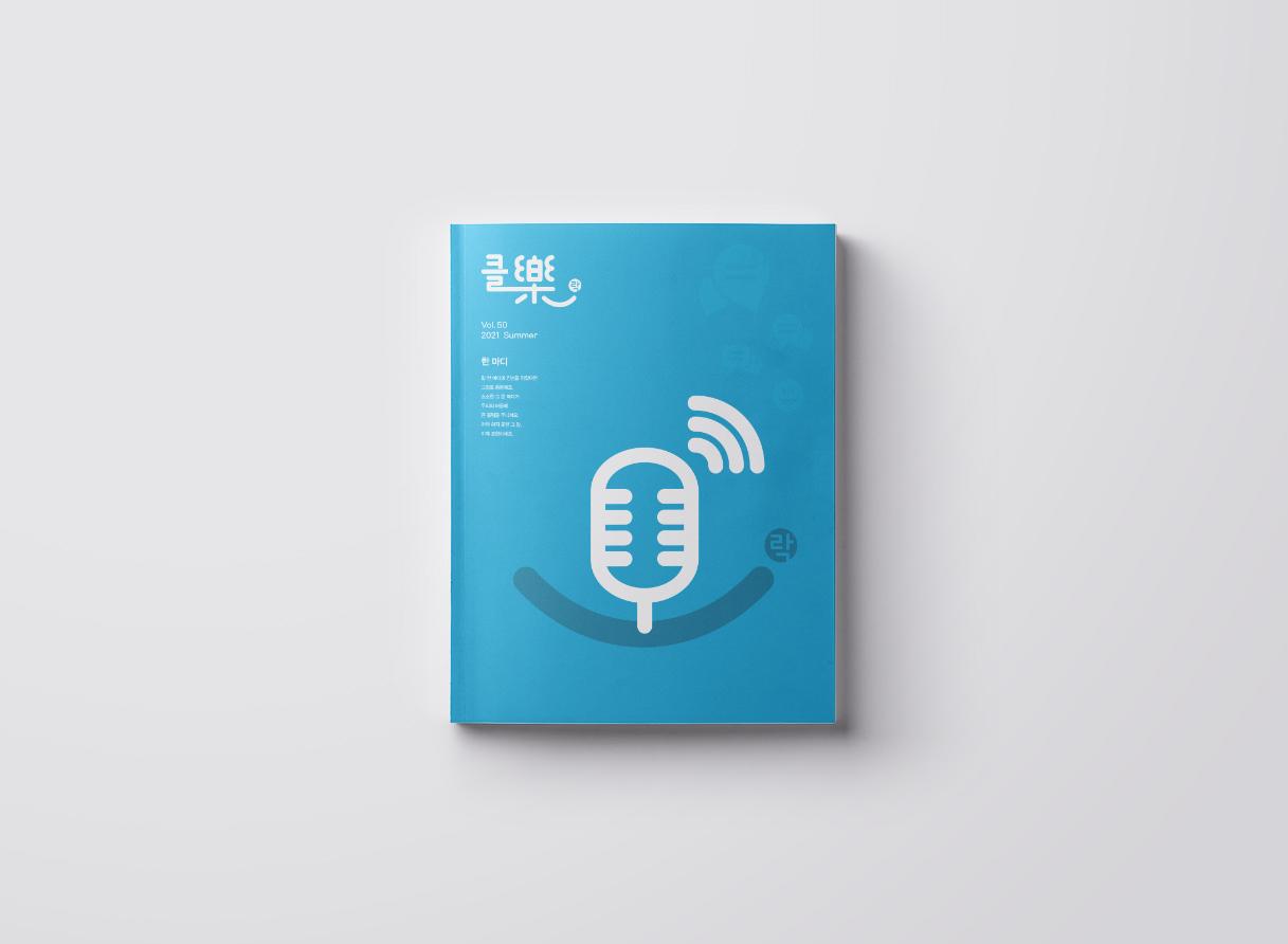 강원랜드 <클락> 2021년 Vol.50