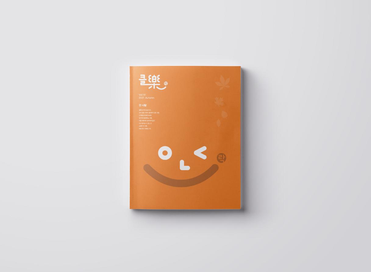 강원랜드 <클락> 2021년 Vol.51