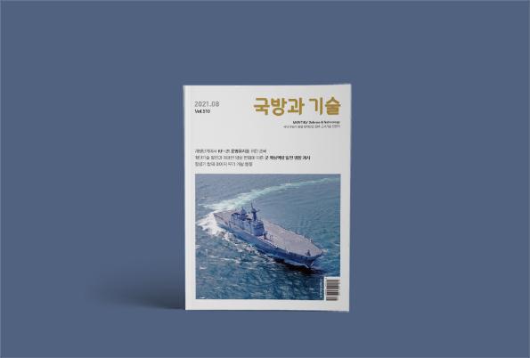 한국방위산업진흥회 <국방과 기술> 2021년 8월호