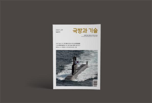 한국방위산업진흥회 <국방과 기술> 2021년 9월호